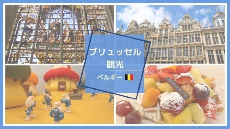 ブリュッセル観光みどころ