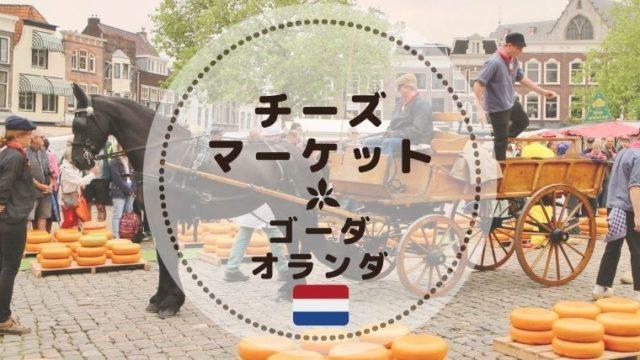 オランダゴーダのチーズ市