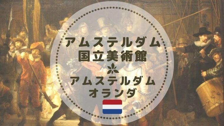 アムステルダム国立美術館の見どころ