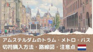 アムステルダムのトラム・メトロ・バスを利用するための切符購入・路線図・注意点