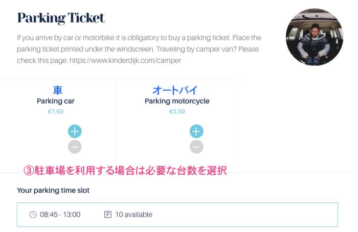 キンデルダイク入場チケット事前購入方法