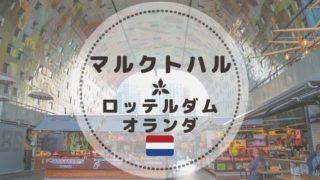 ロッテルダムの注目マーケットマルクトハル