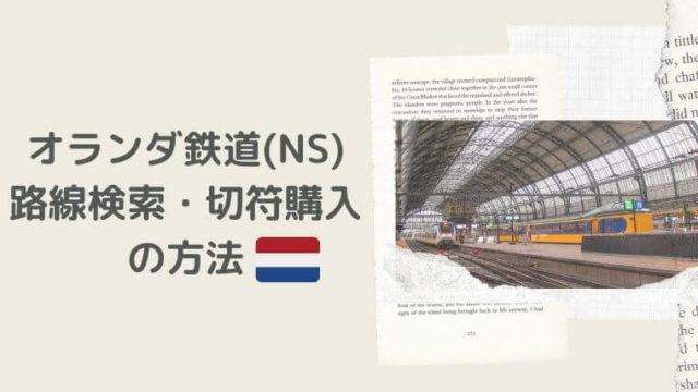 オランダ鉄道NSの切符購入方法