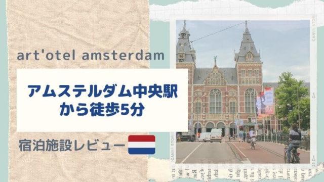 アートテルアムステルダム宿泊レビュー