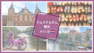 アムステルダム人気観光スポットまとめ
