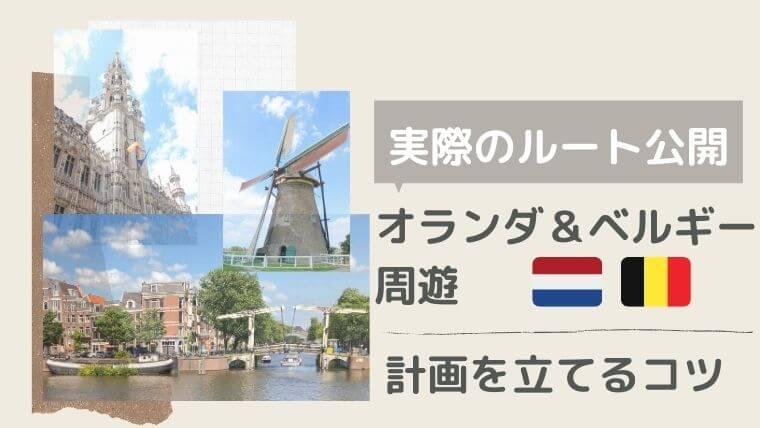 オランダベルギー周遊計画を立てるコツと実際のルート公開