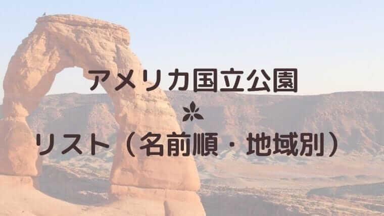 アメリカ国立公園リスト アルファベット順・地域別一覧