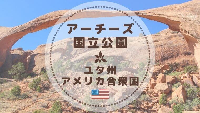 アーチーズ国立公園の絶景トレイルの詳細・所要時間・難易度