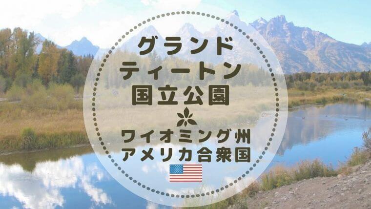 グランドティートン国立公園の中でティートン連山を臨む絶景スポット