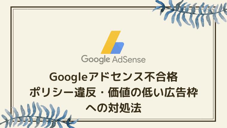 Googleアドセンス不合格の理由がポリシー違反や価値の低い広告枠だった場合の対処法