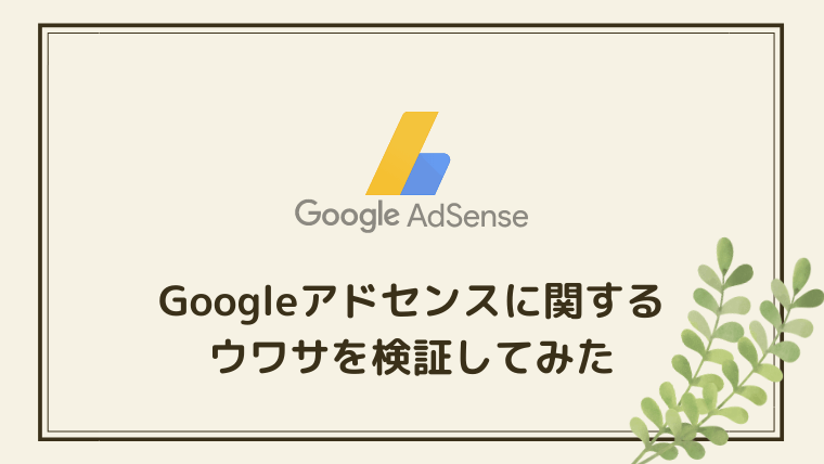 Googleアドセンスに関するウワサを検証してみた