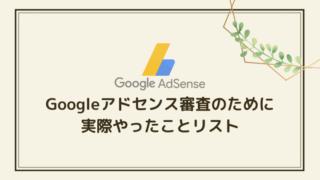 Googleアドセンス審査に合格するために実際やったことリスト