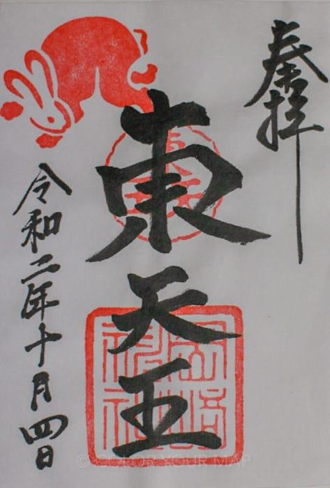 京都にある東天王岡崎神社の御朱印にはうさぎのスタンプが
