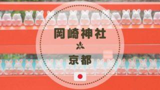 京都にあるうさぎ神社こと岡崎神社