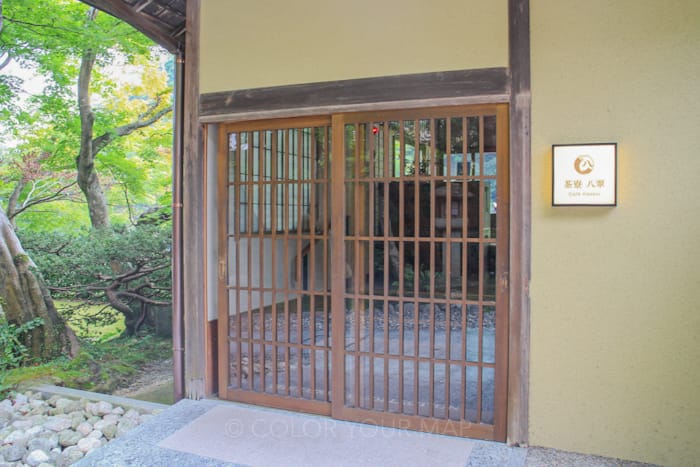 翠嵐ラグジュアリーコレクションホテル京都の茶寮八翠