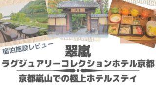 翠嵐ラグジュアリーコレクションホテル京都宿泊レビュー