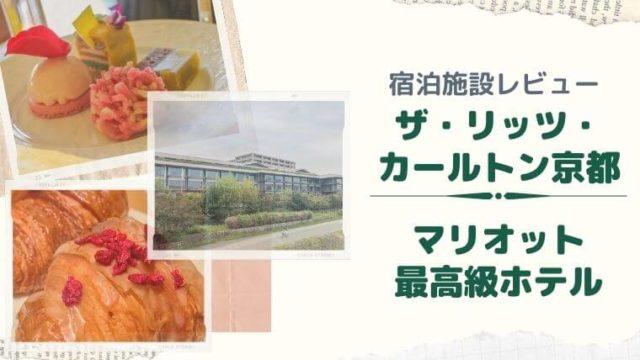 ザリッツカールトン京都宿泊レビュー