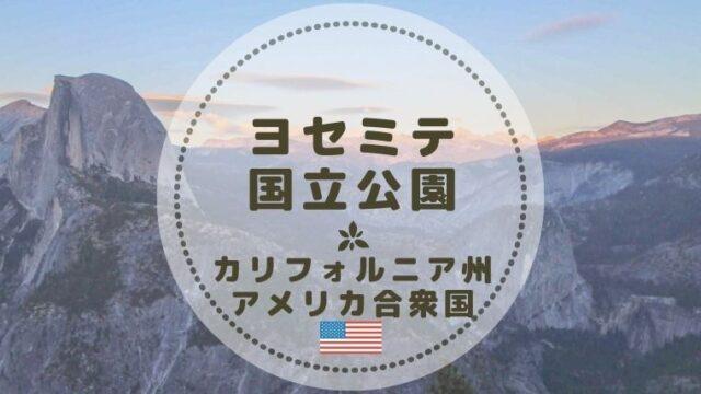 ヨセミテ国立公園の観光見どころスポット