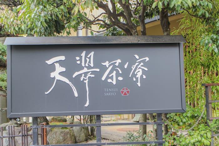 天翠茶寮の外観