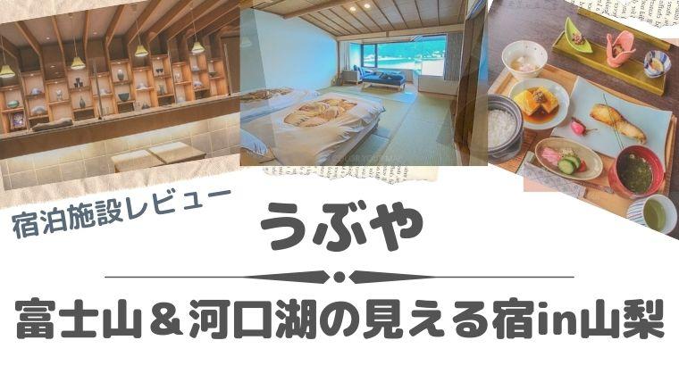 うぶや宿泊レビュー:富士山と河口湖の見える宿in山梨