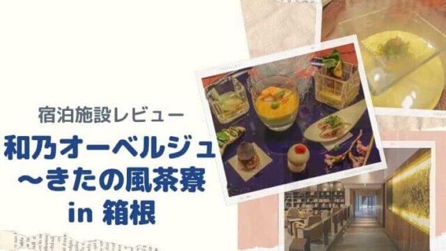箱根にある最高級宿きたの風茶寮の宿泊レビュー