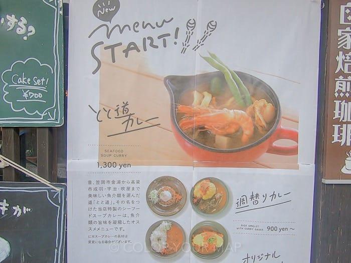 吹屋ふるさと村のランチは、スープカレーが有名なつくしで