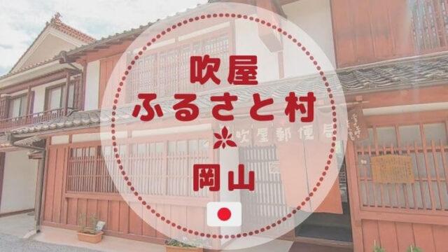 岡山県高梁市吹屋ふるさと村でボンネットバスに乗ってきた
