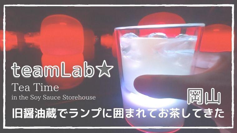 岡山市のチームラボ福岡醤油ギャラリーでランプに囲まれてお茶してきた